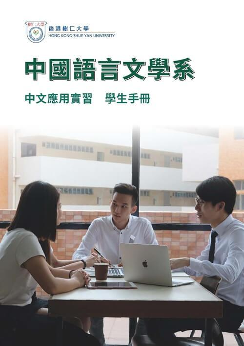 Department of Chinese Language and Literature - Work Placement Student Handbook